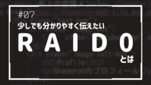 少しでも分かりやすく伝えたいRAID 0