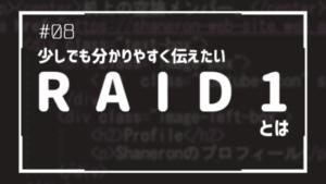 少しでも分かりやすく伝えたいRAID 1