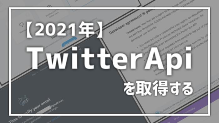 TwitterのApiを取得する方法【2021年】