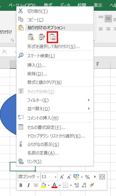 Excelで図形の貼り付け例