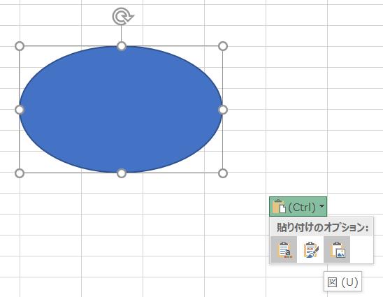 Excelで図形の貼り付け例の別パターン