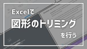 【Excel】エクセルで図形をトリミングする