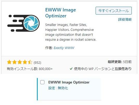 EWWW Image Optimizerのインストール、有効化