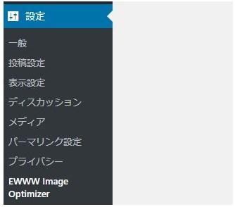 EWWW Image Optimizerの画像
