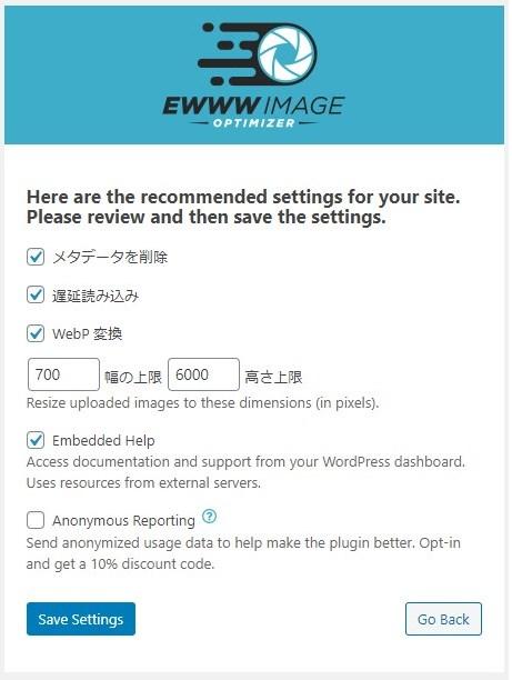 EWWW Image Optimizerの初期設定
