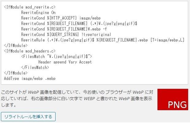 EWWW Image Optimizerの.htaccess書き換えツール