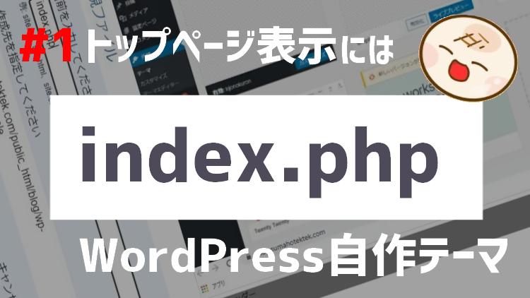 【WordPress自作テーマ】index.phpでトップページ表示をするところまで解説 #1