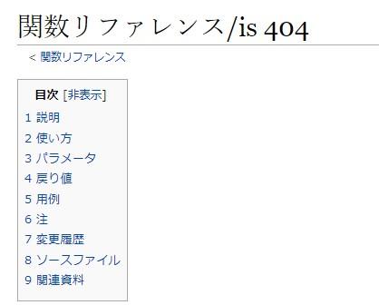WordPress org関数リファレンスis 404