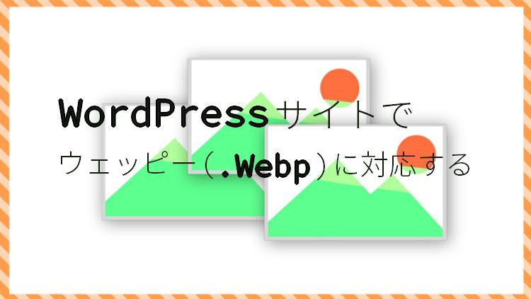 WordPressサイトでWebP(ウェッピー)に対応させる方法を紹介!WordPressでの画像表示を高速化!