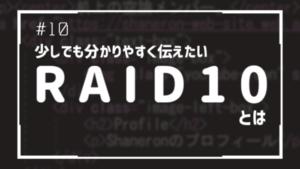 少しでも分かりやすく伝えたいRAID 10