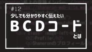 少しでも分かりやすく伝えたいBCDコード