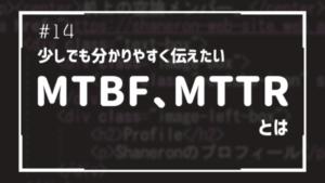 少しでも分かりやすく伝えたいMTBF、MTTR