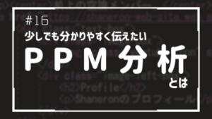 少しでも分かりやすく伝えたいPPM分析