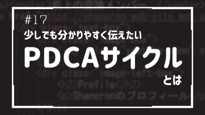 少しでも分かりやすく伝えたいPDCAサイクル