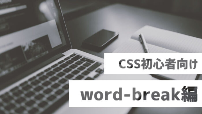 CSSで英文字の折り返しが効かない!文字のはみ出しを解決!word-break: break-all;