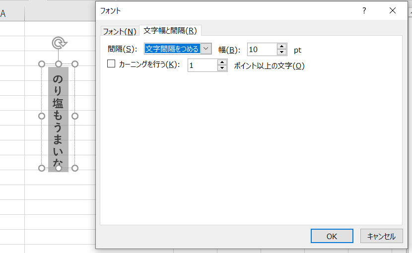 フォント詳細設定で文字間隔をつめる