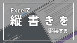 【Excel】エクセルで縦書きを行う