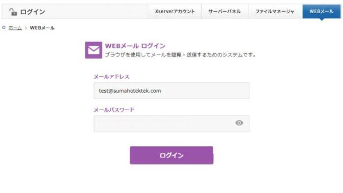Xserver webメールログイン