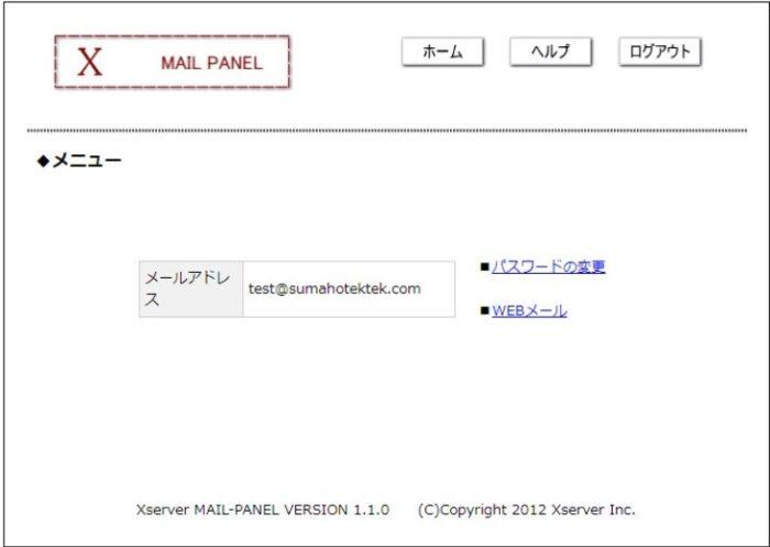 Xserver Webメール画像2
