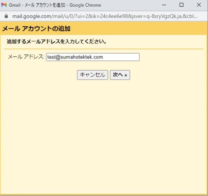 メールアカウントの追加設定-01