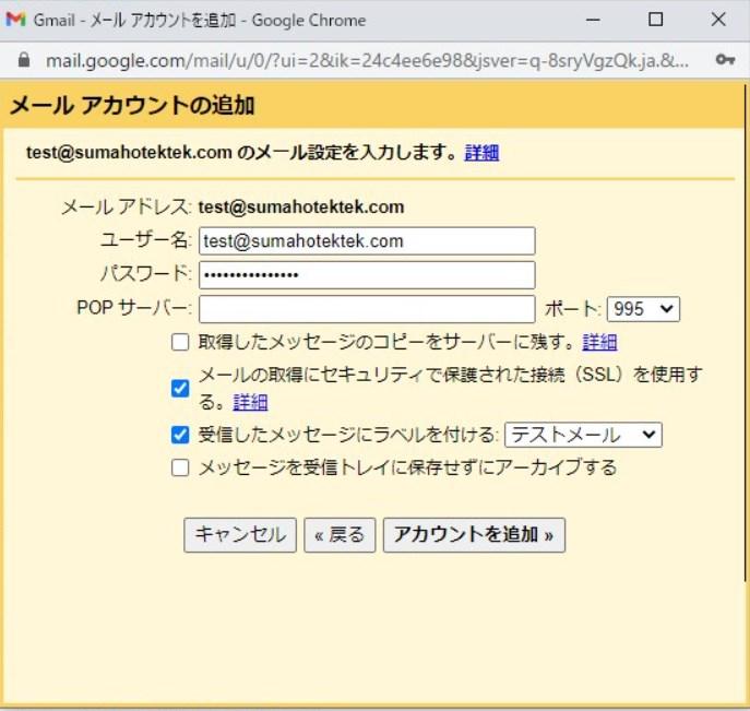 メールアカウントの追加設定-POP3設定