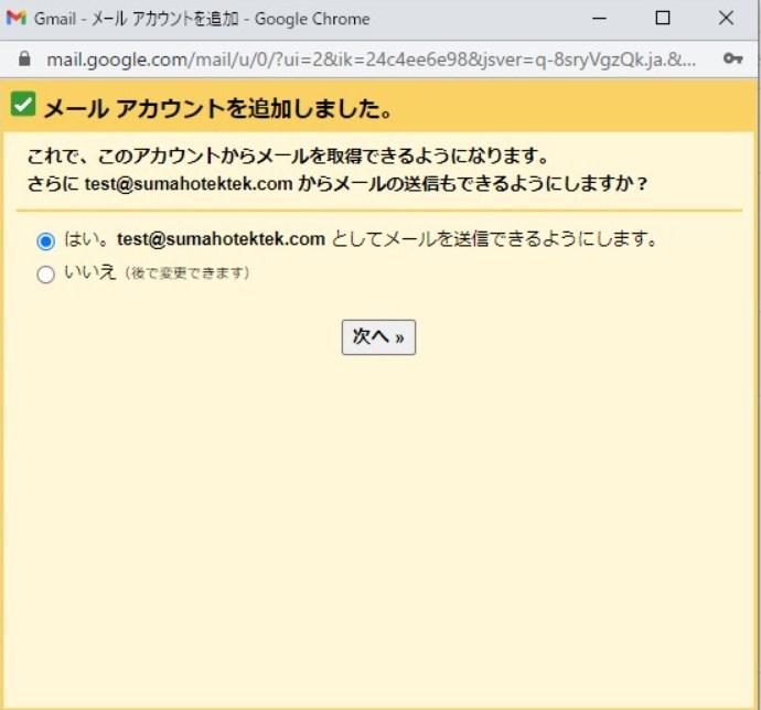 メールアカウントの追加設定-04
