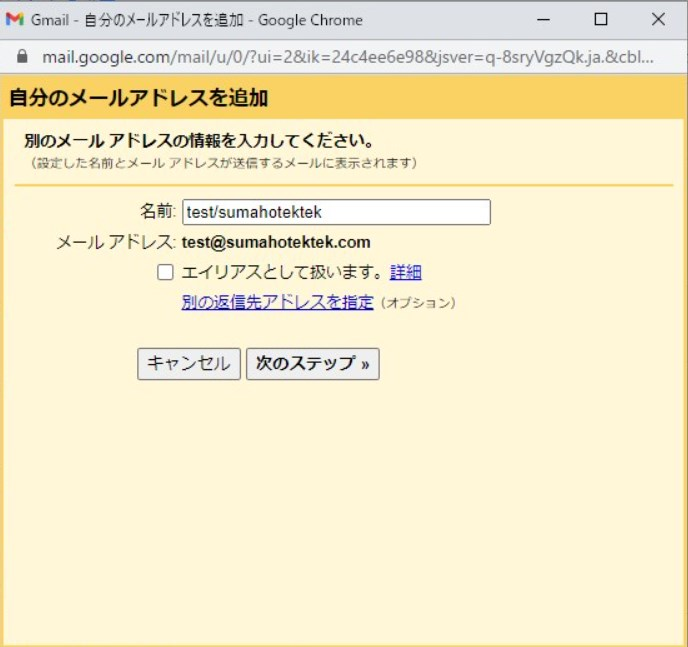 メールアカウントの追加設定-05