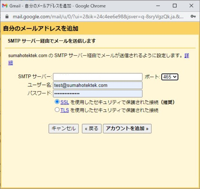 メールアカウントの追加設定-07