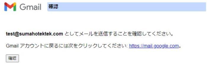Gmailにメールを追加確認