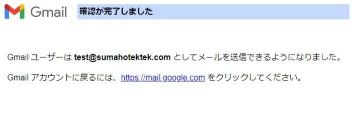 Gmailにメールを追加確認2