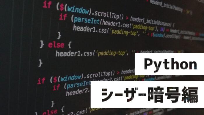 【Python】メモに出力するシーザー暗号を実装する