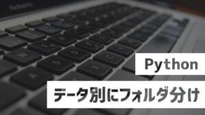 【Python】データ別にフォルダ分けをするプログラムを実装する
