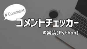 【Python】コメントの割合を分析しPDFで保存するプログラムを実装する